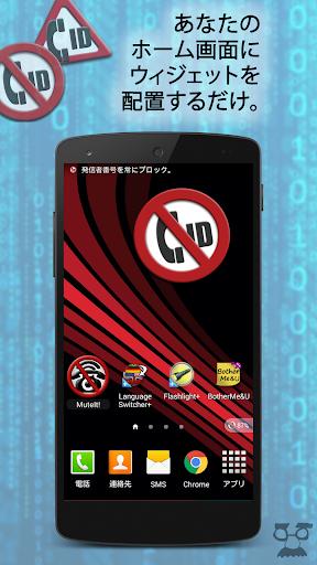 玩免費工具APP|下載発信者IDブロッカー+ app不用錢|硬是要APP