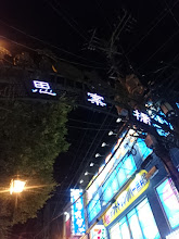 Photo: ・・・そして長崎の繁華街「思案橋」。 翌日は私も「第八文丸」に乗船予定ですが みんなで「アホ」みたいに夜中2時ぐらいまで 騒いでました。 ・・・明日は釣りにならないと思います。