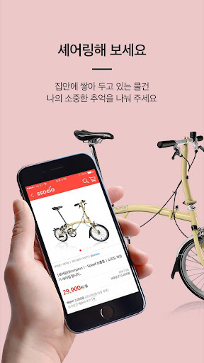 쏘시오-SSOCIO,공유,셰어링,나눔,대여,렌탈 screenshot