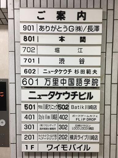 川崎のボードゲームカフェ『FLiP DROP』:エレベーターで4階へ