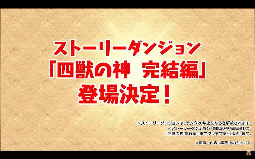ストーリーダンジョン-四獣の神完結編