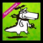 Крокодил - игра для друзей Icon