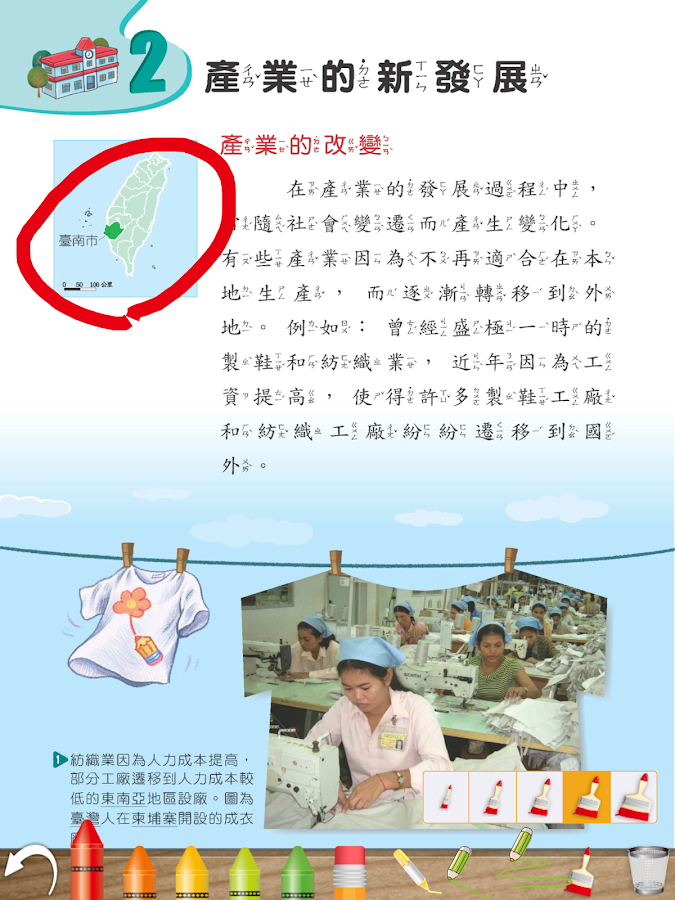 康軒小學電子書 - Google Play Android 應用程式
