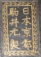 Photo: Komai Otojiro early mark found on spectacular nunome zogan decorated plate. Image courtesy of Kevin Page Oriental Art