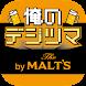 俺のデジツマ 第1弾 俺鉄 by The MALT'S