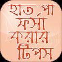 হাত পা ফর্সা করার উপায় - beauty tips in bangla icon