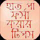 হাত পা ফর্সা করার উপায় - beauty tips in bangla Download on Windows