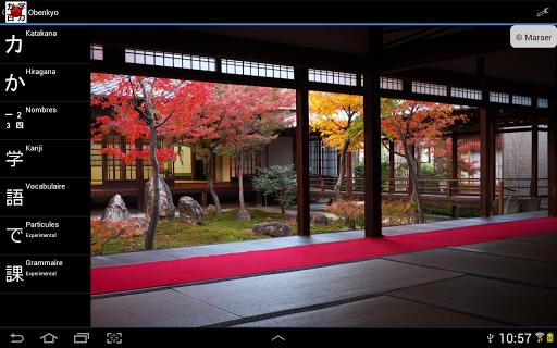 Obenkyo screenshot 1