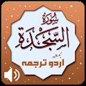 Surah As Sajda + Urdu Terjuma icon