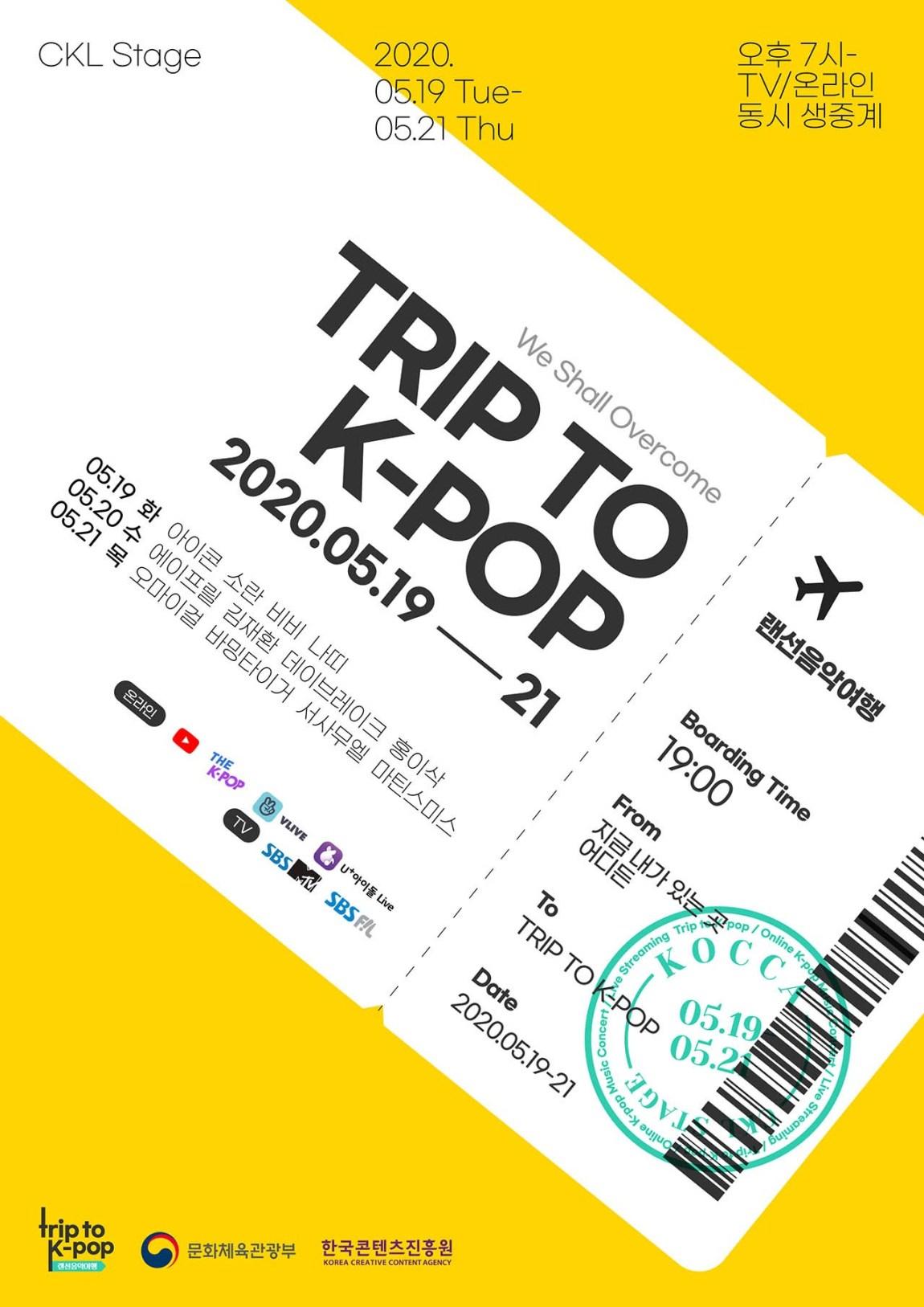 trip to kpop