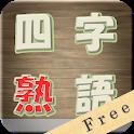 漢字・四字熟語パズル 漢字ナンクロ icon