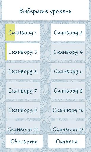 u041du043eu0432u044bu0435 u0441u043au0430u043du0432u043eu0440u0434u044b 1.8.0 screenshots 8