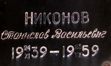 Photo: Никонов Станислав Васильевич 1939-1959