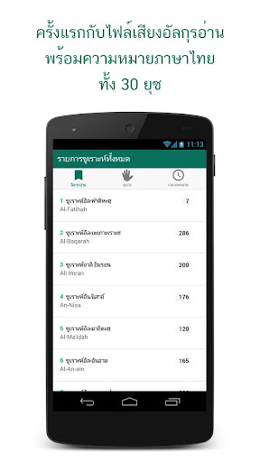 IQraa Pro Apk Download Free for PC, smart TV