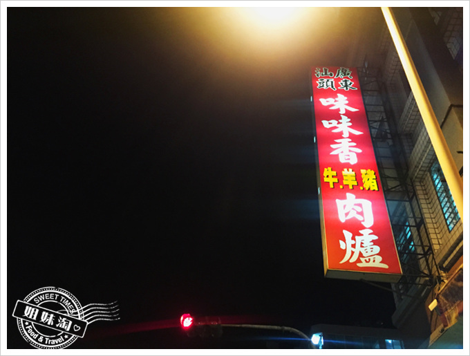廣東汕頭味味香