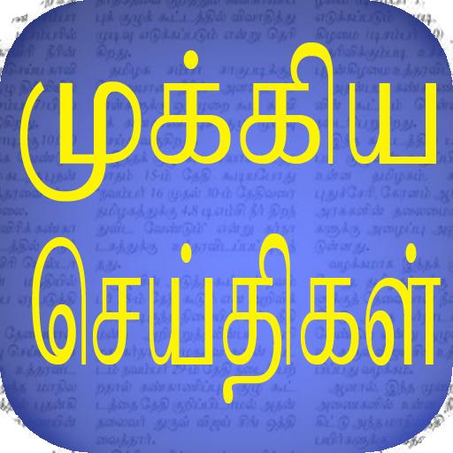 Flash News : Tamil - Apps on Google Play