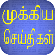 Flash News : Tamil