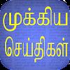 Flash News : Tamil