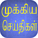 Flash News : Tamil icon
