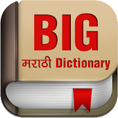 Big Marathi Dictionary