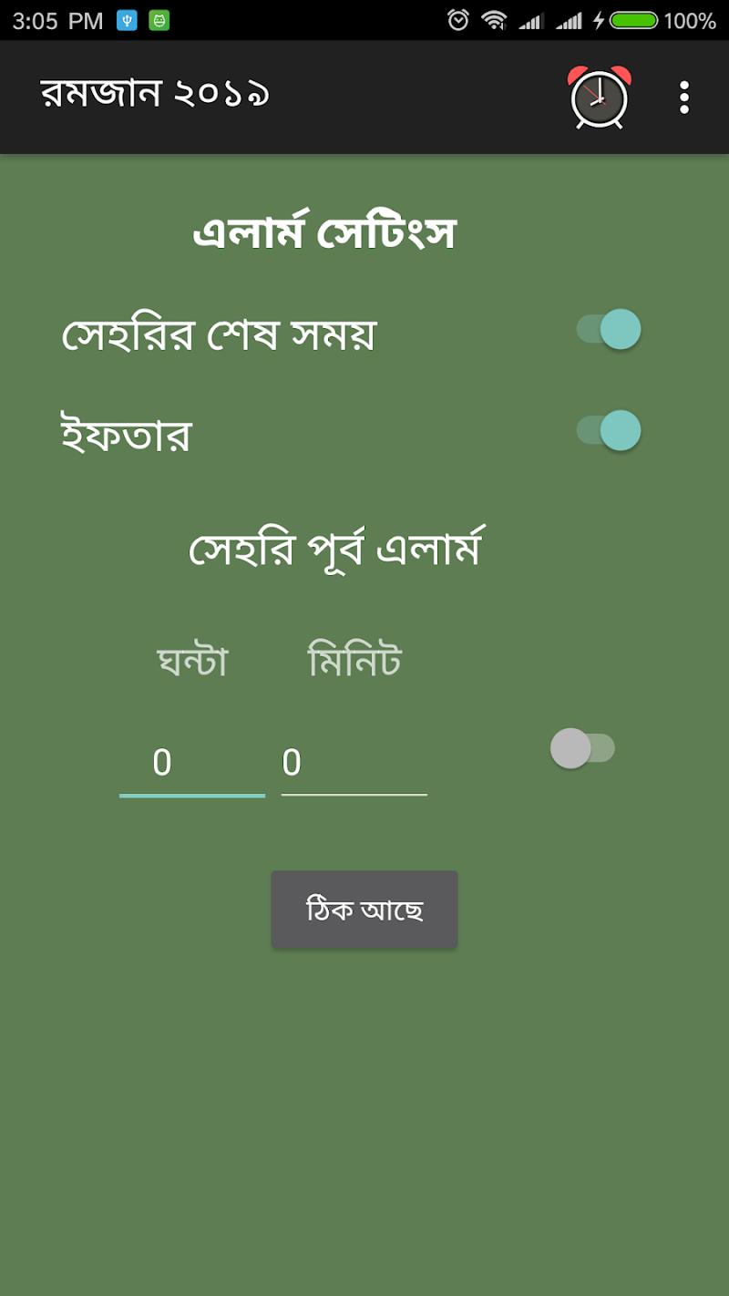 Скриншот Ramadan 2019 Bangla