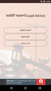 Legal Advice - আইনী পরামর্শ - náhled