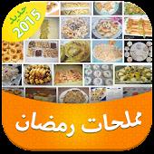 مملحات رمضان 2015