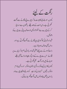 Skin Care Tips Urdu Screenshot Thumbnail