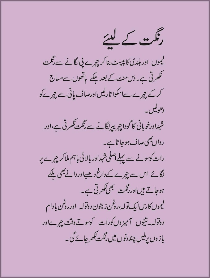 Skin Care Tips Urdu Screenshot