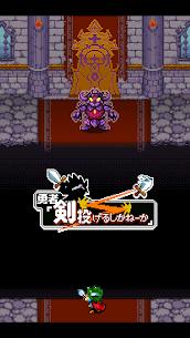 勇者「剣投げるしかねーか」 4