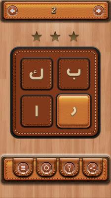 لعبة الكلمات kalimat - screenshot