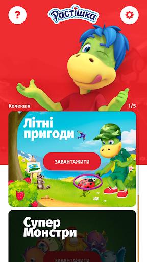 Растішка 4.93 APK MOD screenshots 1