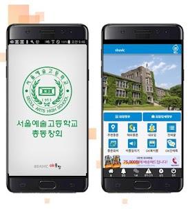 서울예술고등학교 총동창회 - náhled