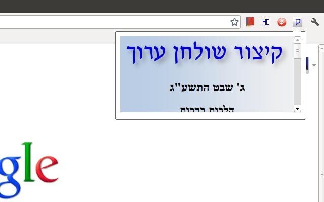 Kitzur Shulchan Aruch