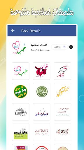 Arabic Stickers 2020 - WAStickerApps 3.7 screenshots 3