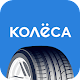 Kolesa.kz — авто объявления Download for PC MAC
