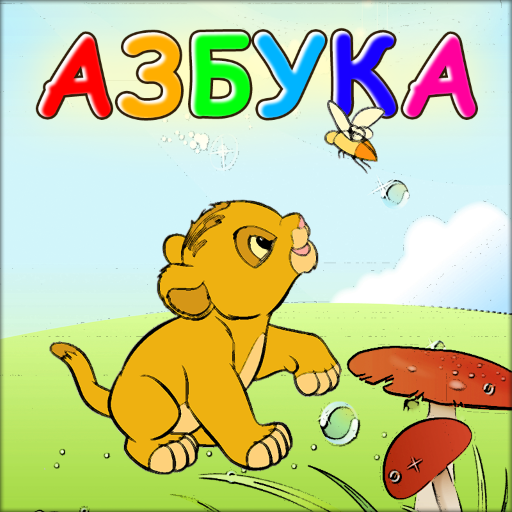 Лёвкина Азбука file APK Free for PC, smart TV Download