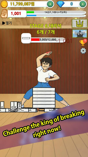 Tap Tap Breaking: Break Everything Clicker Game 1.38 screenshots 4