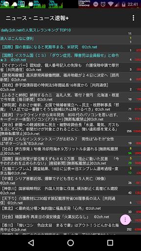En2ch (with translator func.) screenshot 4