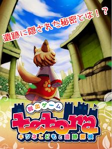 3D 脱出ゲーム tetora -きつねこどもと遺跡探検- screenshot 4
