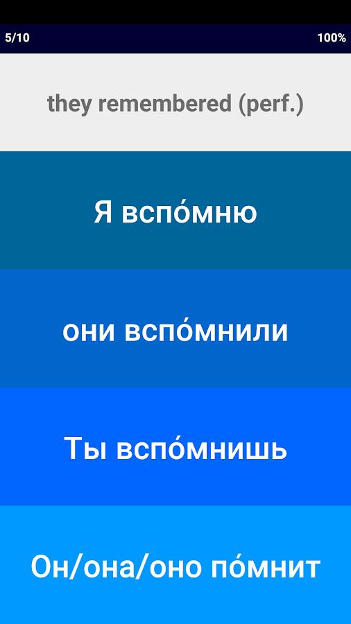 Form Russian Verbs 28