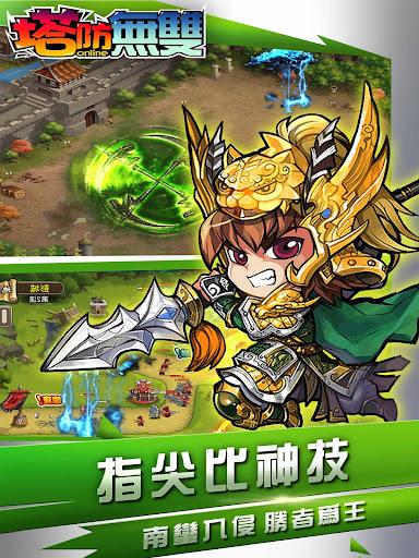 塔防無雙-經典三國正版手遊 screenshot
