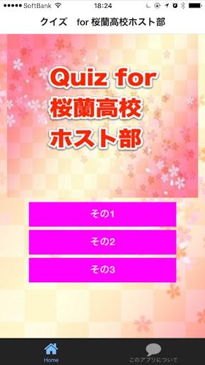 クイズ for 桜蘭高校ホスト部