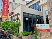 香榭小廚咖啡餐館