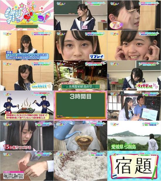 (TV-Variety)(720p+1080i) STU48 – STUでんつ! ep11 180615