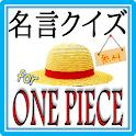 【無料】名言クイズ for ワンピース icon