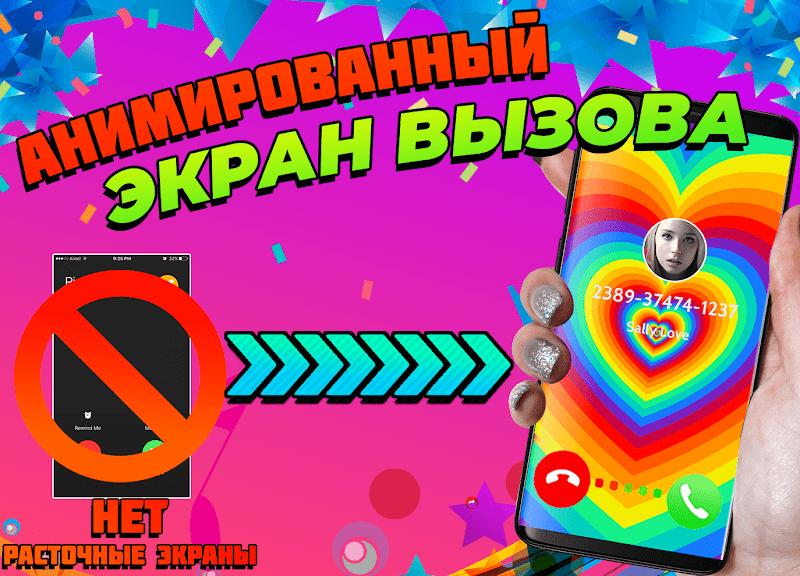 Скриншот экран вызова / Цветной экран звонков : Calloop
