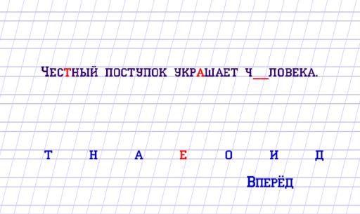 Учим русский язык-без рекламы