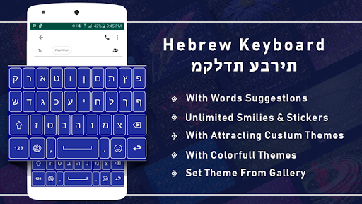 Hebrew Keyboard for android Hebrew language keypad ss1