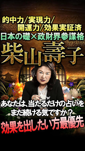【2016年開運占い】政財界裏参謀◆柴山壽子